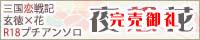 玄徳×花 R18 小説プチアンソロジー『夜想花』
